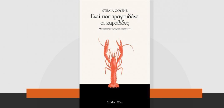 Εκεί που τραγουδάνε οι καραβίδες»: επιτέλους και στα ελληνικά!