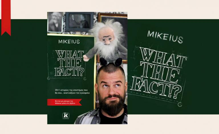 «What the fact» by Mikeius: Η μαγεία της επιστήμης σε απλά λόγια!