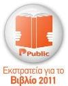 Μεγάλη επιτυχία για το 1ο Book Night της Αθήνας από τα Public!