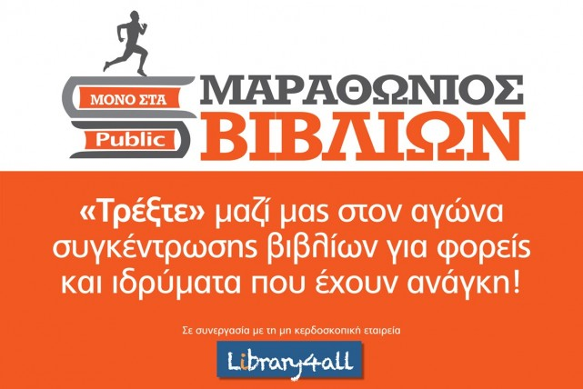 marathon banner generic 2