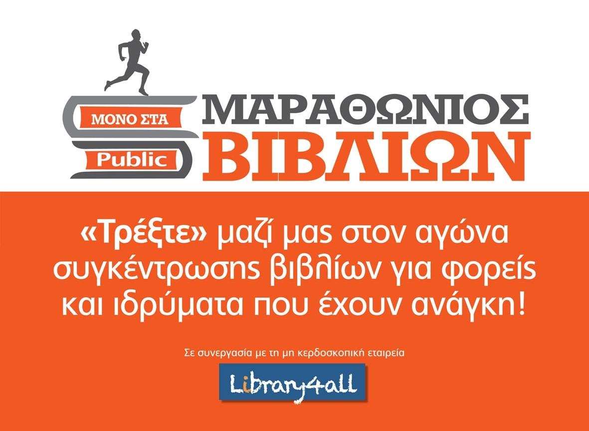 Μαραθώνιος βιβλίων στα Public