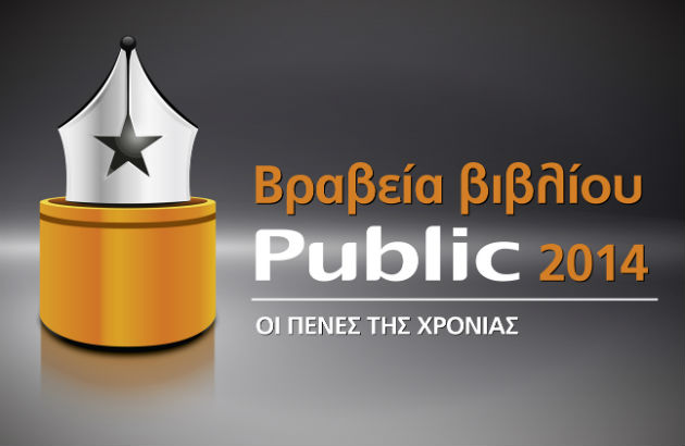 Τα Βραβεία Βιβλίου Public αναδεικνύουν τα βιβλία της χρονιάς!