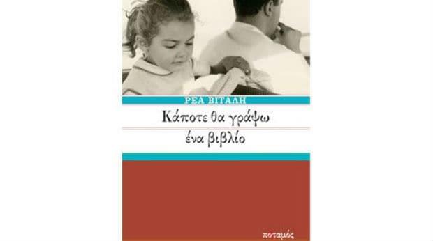 Αποκλειστικό: Η Μαρίνα Λαμπράκη- Πλάκα μιλάει για το βιβλίο της Ρέας Βιτάλη!