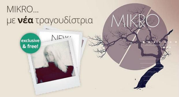 Δες πως θα κατεβάσεις δωρεάν το exclusive track των MIKRO, Full Speed Ahead!