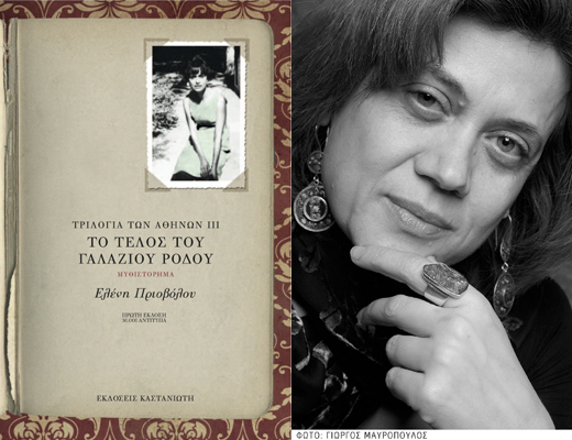 "Must read book: ""Το τέλος του γαλάζιου ρόδου"" της Ελένης Πριοβόλου"
