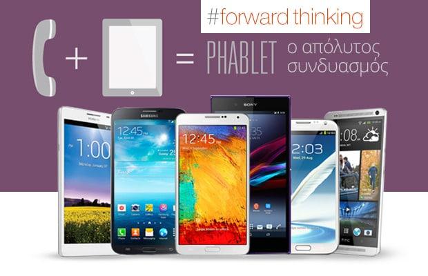 Phablets: ο απόλυτος συνδυασμός smartphone & tablet!