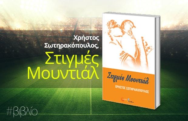 Το απόλυτο βιβλίο για ποδοσφαιρόφιλους!
