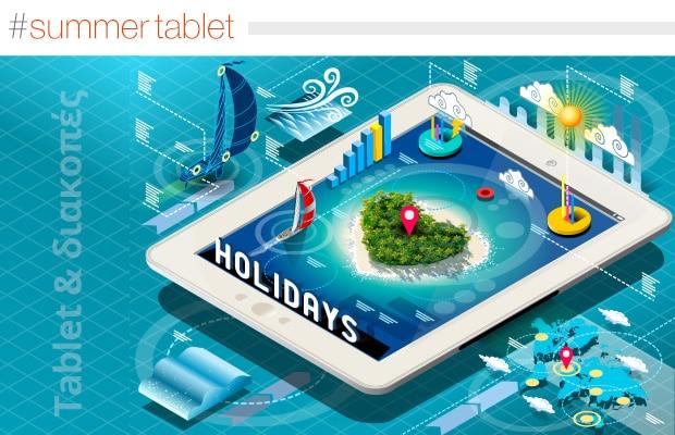 Tablets: Πώς θα μετατρέψουν το ταξίδι σου σε μία αξέχαστη εμπειρία;