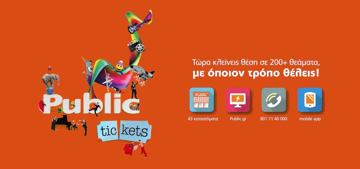 Νέα εφαρμογή αγοράς εισιτηρίων, στα Public!