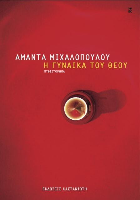 Η Αμάντα Μιχαλοπούλου στη Θεσσαλονίκη!