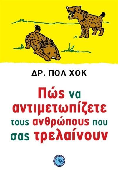 pos_na_antimetopizete_tous_anthropous_pou_sas_trelenoun