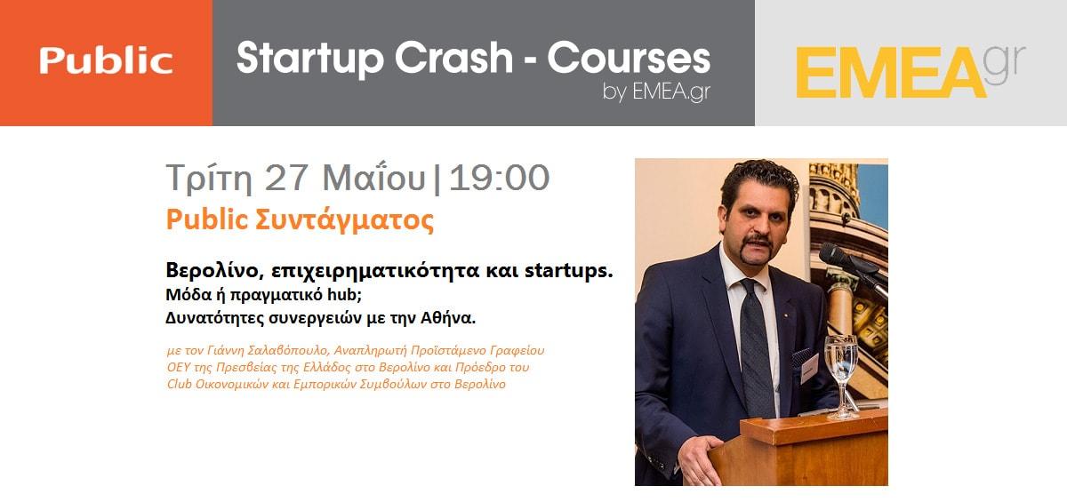 Startup Course by Emea.gr: Γ. Σαλαβόπουλος