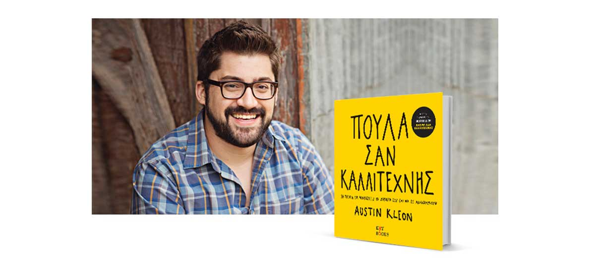 Austin Kleon: Διαβάστε κεφάλαιο από το νέο βιβλίο