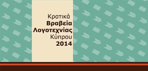 Κρατικά Βραβεία Λογοτεχνίας Κύπρου 2014: Οι νικητες