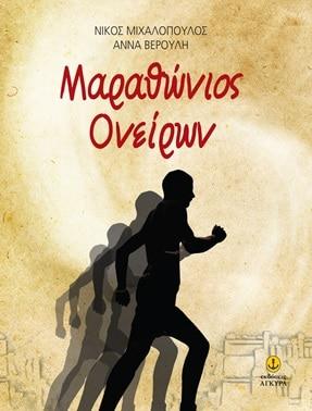 marathwnios