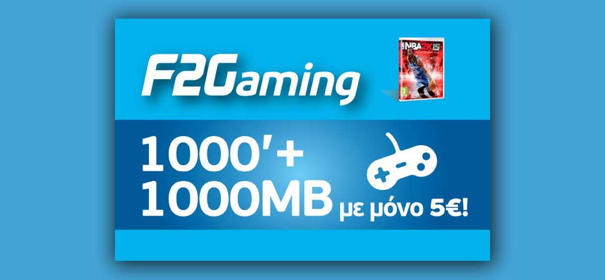 ΝΒΑ 2K15: Απόκτησε τώρα το πακέτο F2Gaming!