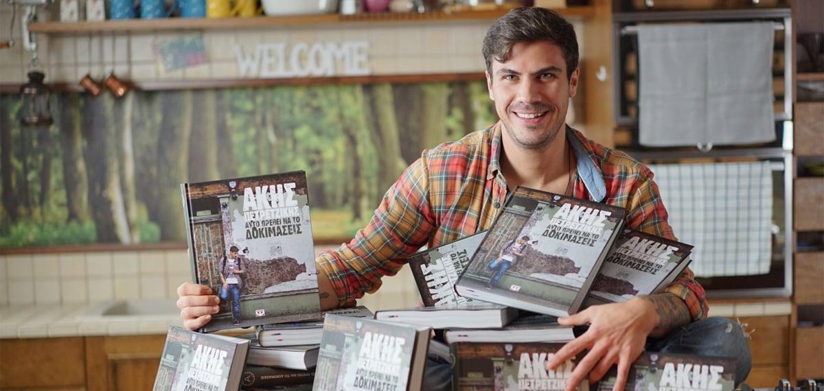 """Το νέο βιβλίο του Άκη Πετρετζίκη """"Πρέπει να το δοκιμάσεις""""!"""