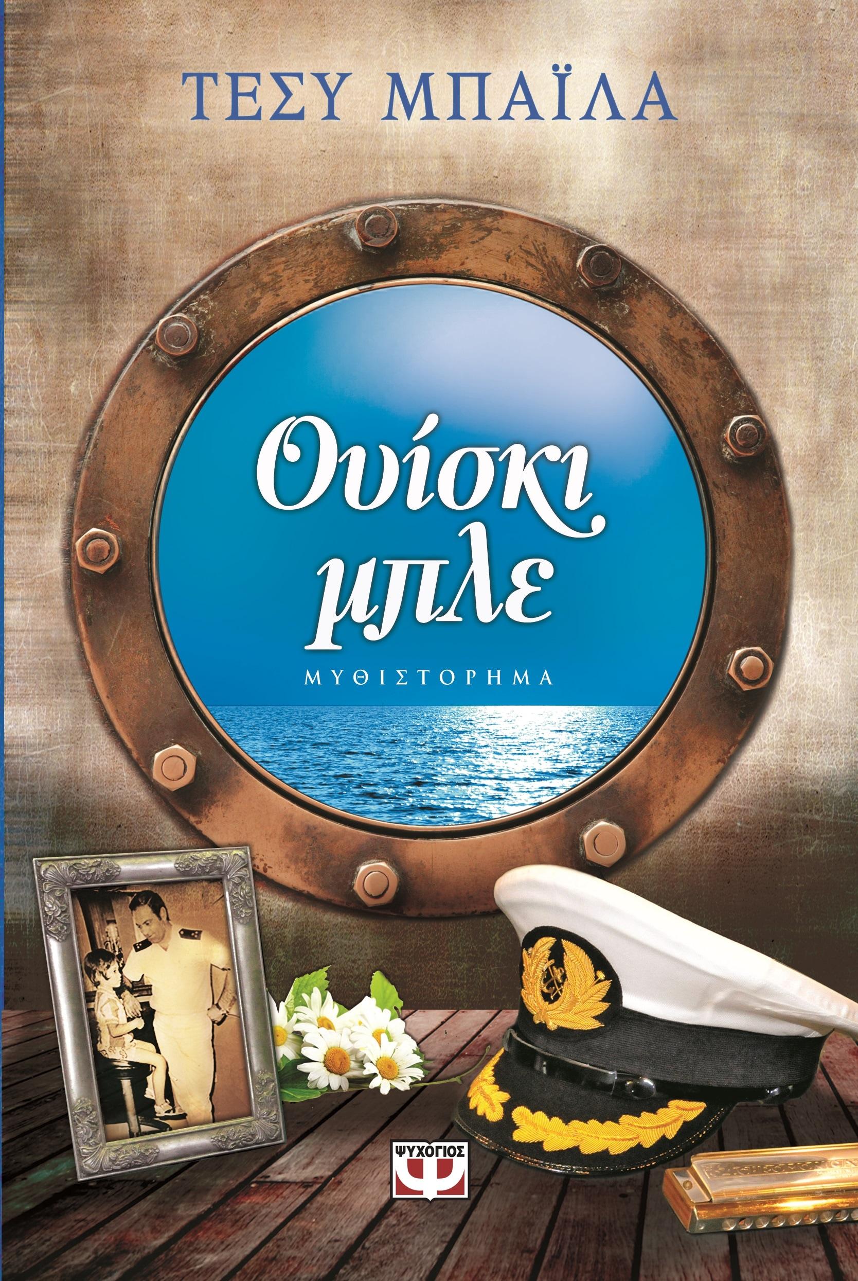 OYISKI MPLE