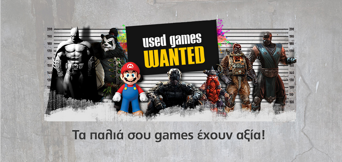 Used Games Wanted: Θέλουμε τα παλιά σου games!