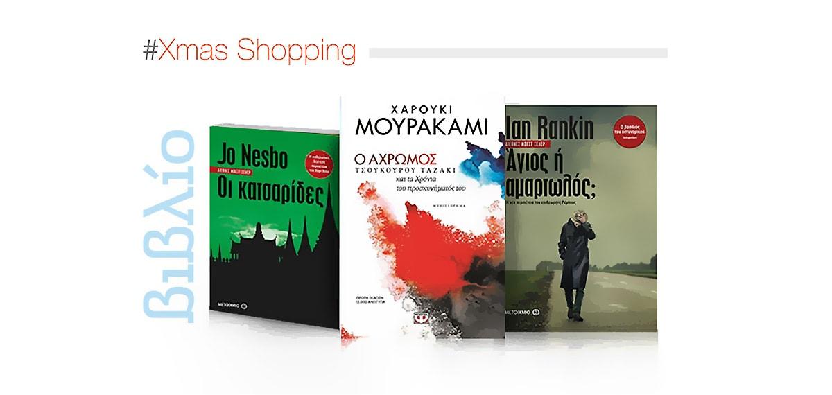 Χριστούγεννα, 3 νέα βιβλία για να κάνεις δώρο!