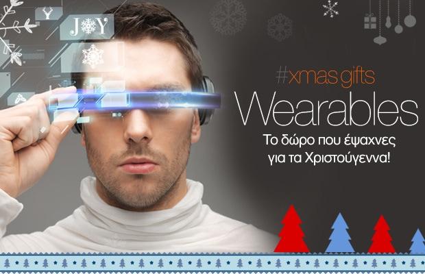 Καινοτόμα wearables: Όλες οι διαφορετικές επιλογές