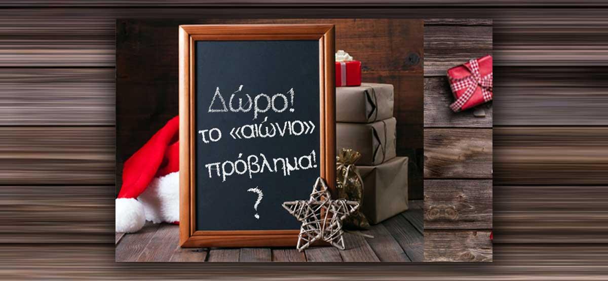 Τι δώρα να επιλέξω για να ικανοποιήσω όλα τα γούστα;