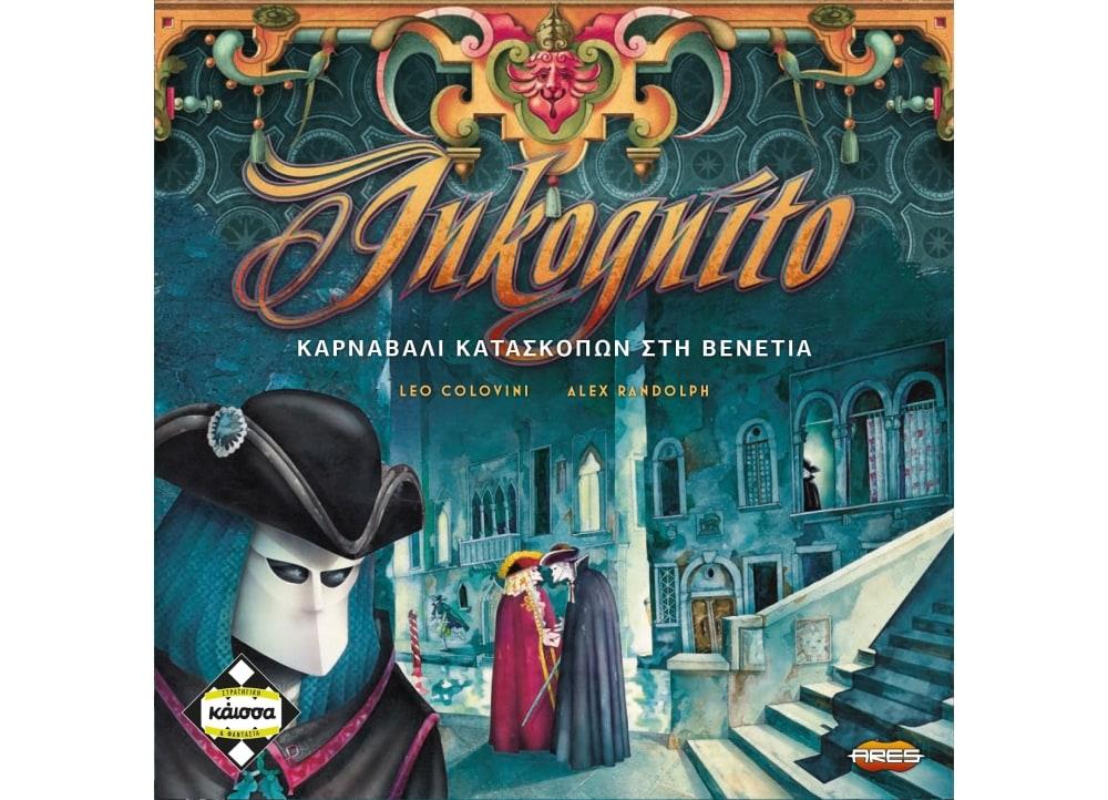 inkognito-1000-1025058