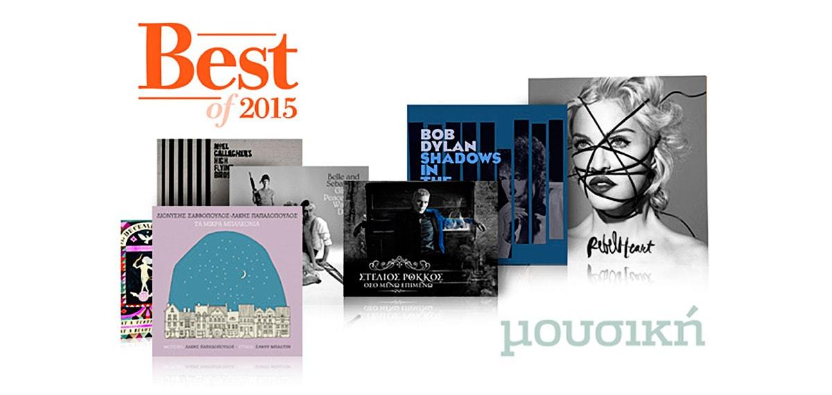 15 νέα βιβλία που ανυπομονώ να διαβάσω μέσα στο 2015!