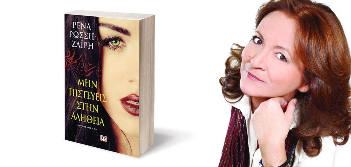 Η Ρένα Ρώσση Ζαΐρη γράφει στο Public Blog