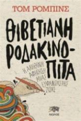thivetiani_rodakinopita_ed