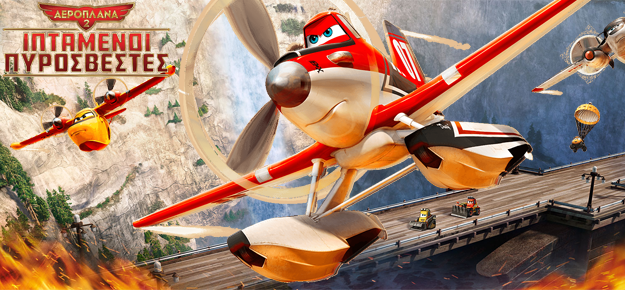 """""""Αεροπλάνα 2: Ιπτάμενοι Πυροσβέστες"""": Κερδίστε χαρταετούς!"""