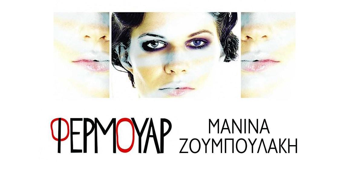 Μανίνα Ζουμπουλάκη: Σκέψεις για την Ημέρα της Γυναίκας!
