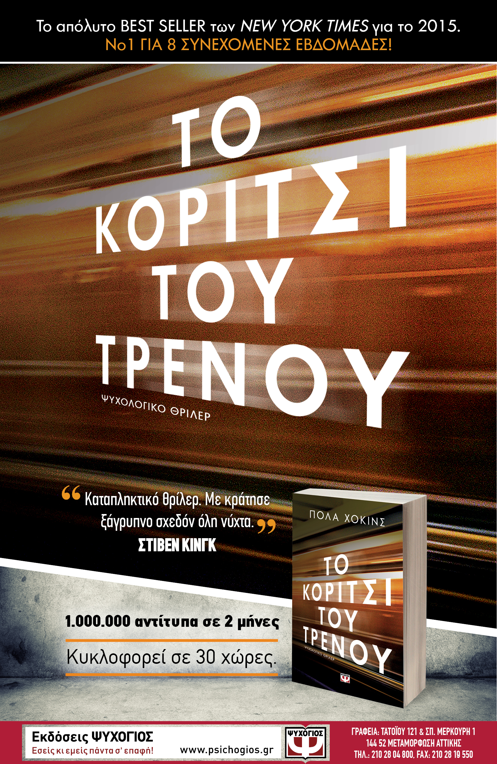 TO_KORITSI_TOY_TRENOY_Newsletter