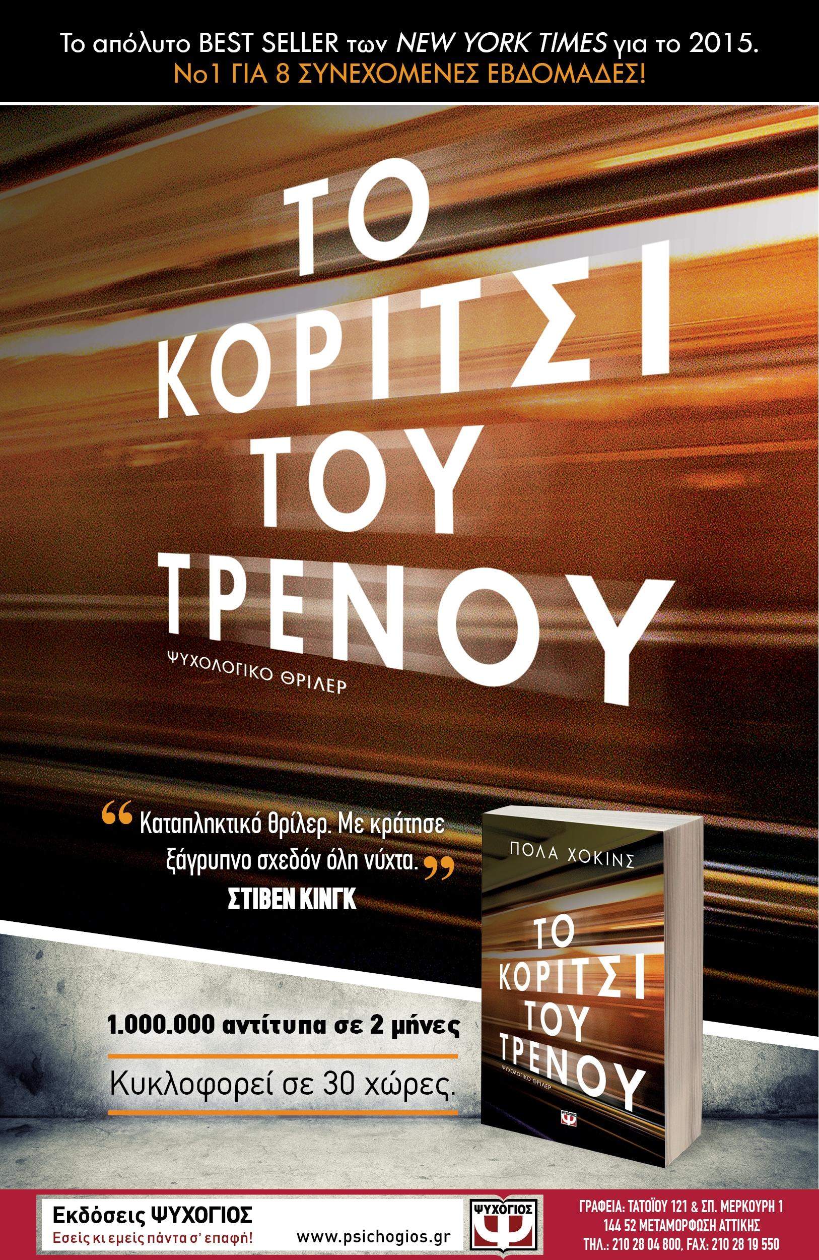 TO_KORITSI_TOY_TRENOY_Newsletter