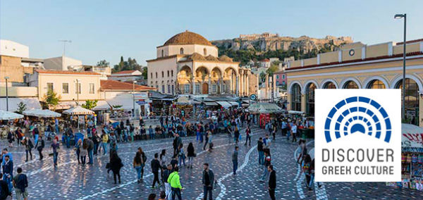 Modern Muses: Δες την Αθήνα με άλλο μάτι!