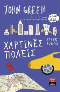 Χάρτινες Πόλεις: Oι νικητές του best-seller του John Green!