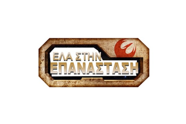 epanastasi