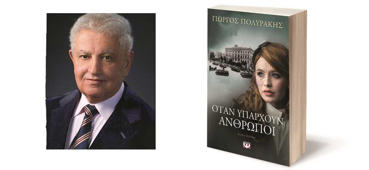 """Γιώργος Πολυράκης:  """"Όταν υπάρχουν άνθρωποι"""""""