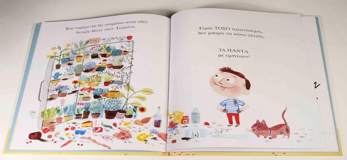 2 Απριλίου – Παγκόσμια Ημέρα Παιδικού Βιβλίου 2015