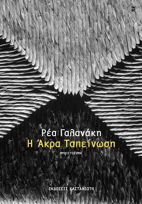 GALANAKH_TAPEINOSI_5882-7