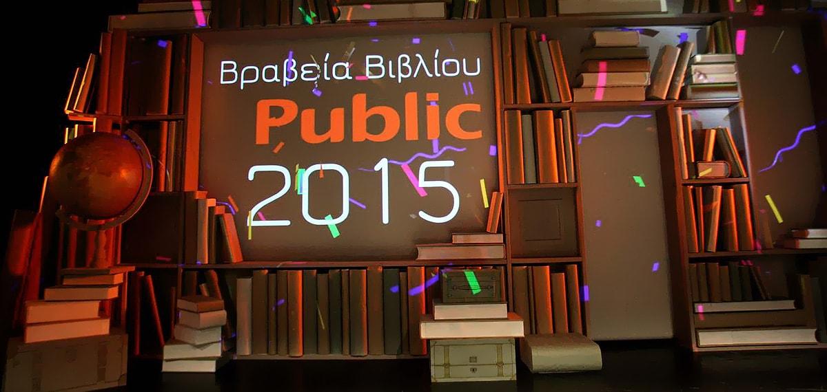 Αναγνώστες απονέμουν τα Βραβεία Βιβλίου Public για 2η χρονιά