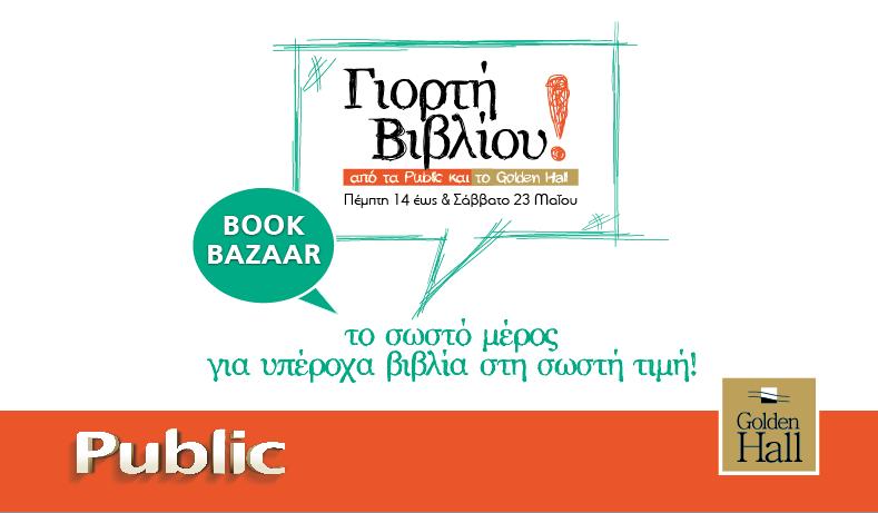 bazaar112x65_2