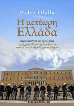 stories-portada-edicion-griega-web