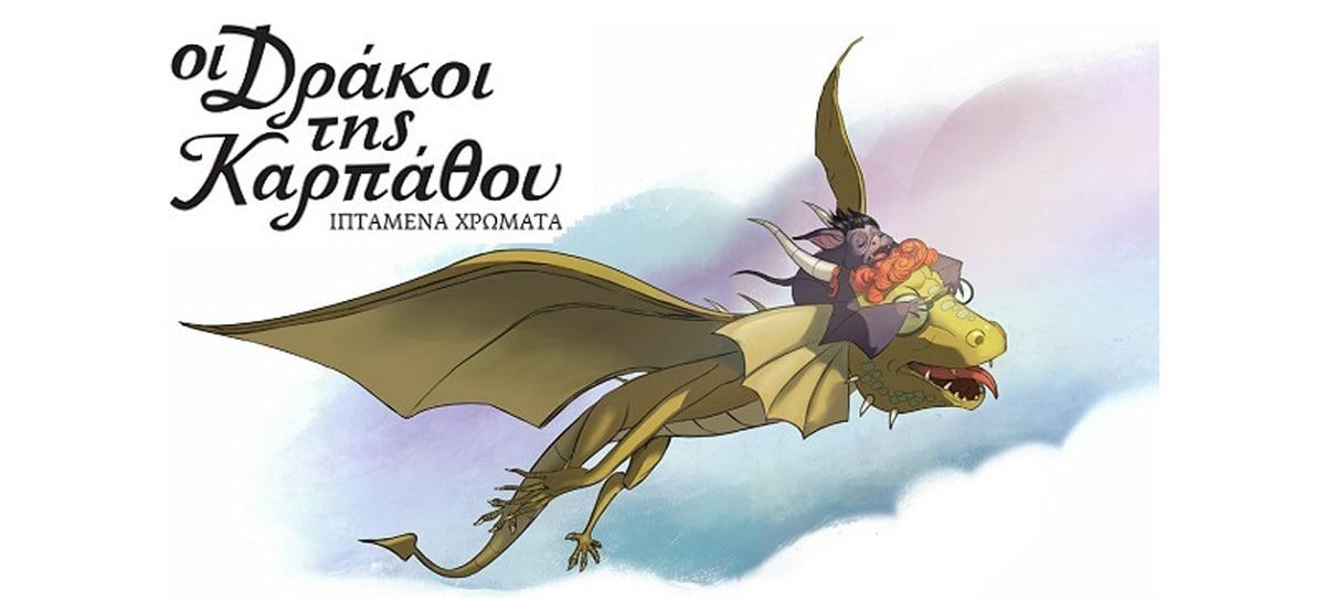 Οι Δράκοι της Καρπάθου της Ειρήνη Χιώτη-Λέσκοβιτς