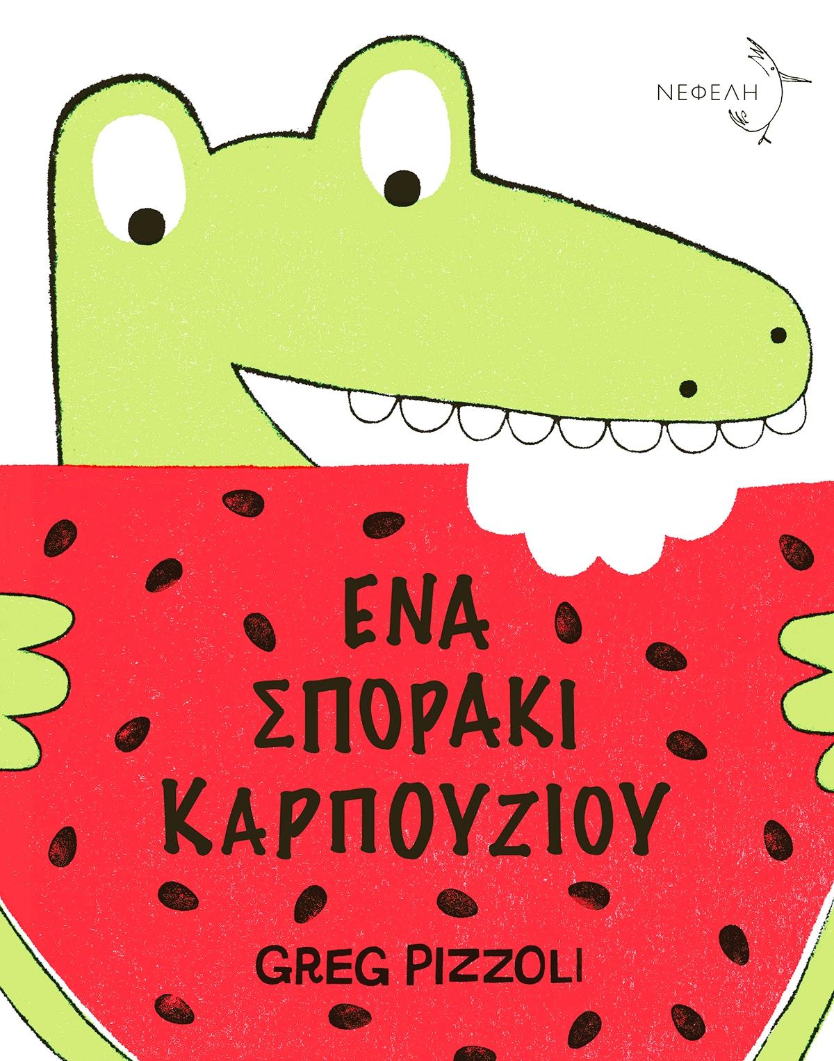 tsalap-pizzoli-karpouzi-cover1200px
