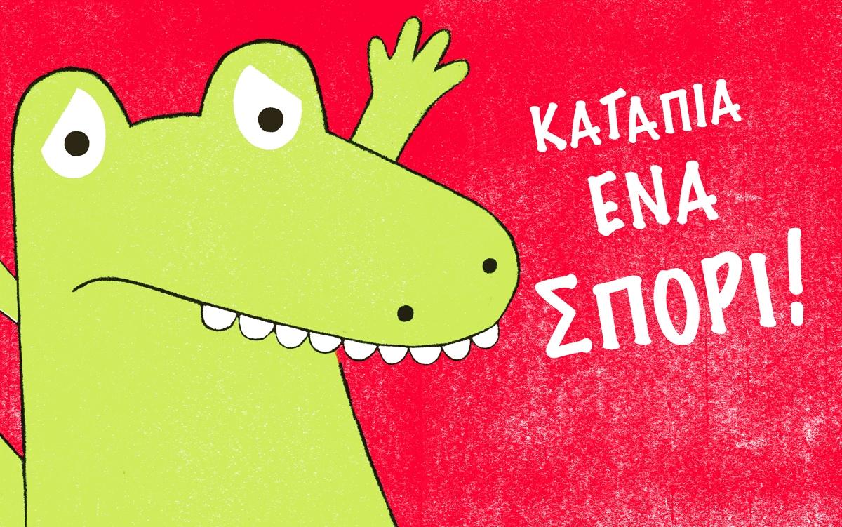 Ο κροκόδειλος που τρώει καρπούζι ξετρελαίνει τα παιδιά!