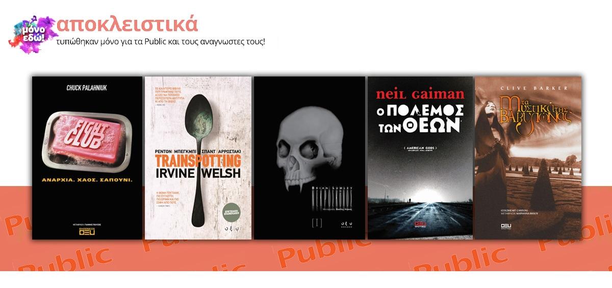 Δημοφιλείς τίτλοι βιβλίων μόνο στα Public!