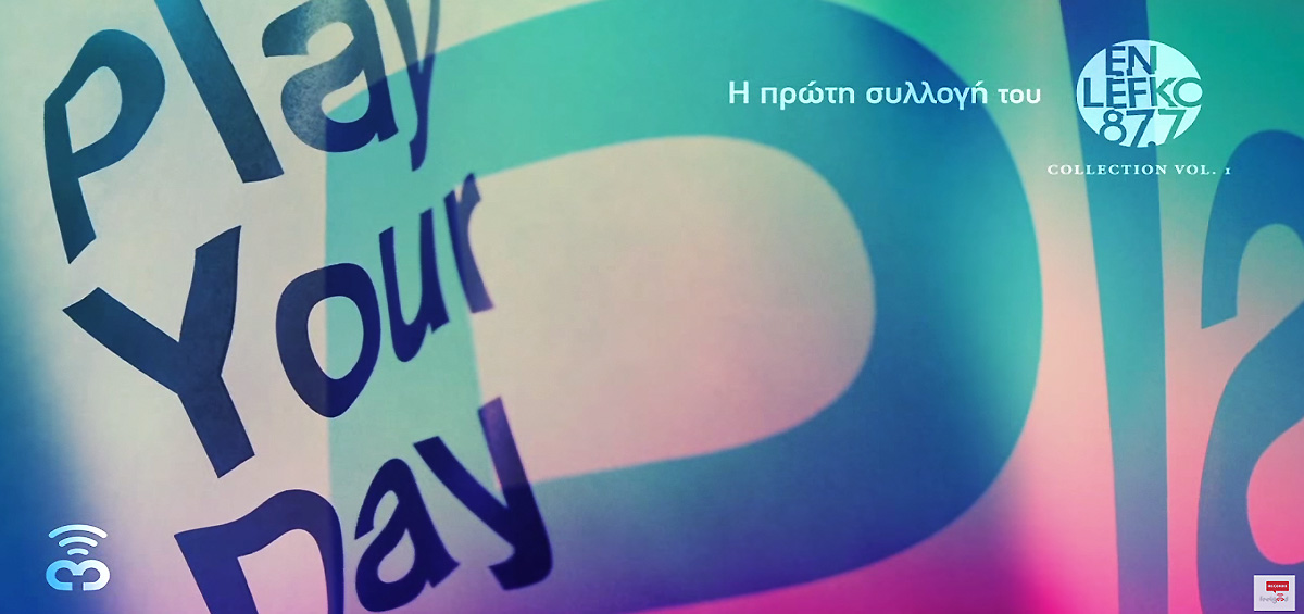 Play Your Day στα Public με τον Εn Lefko 87.7!