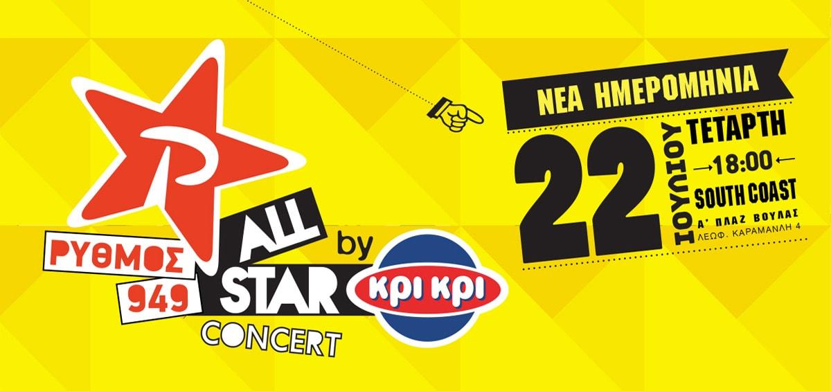 Ρυθμός 949 ALL STAR CONCERT by ΚΡΙ ΚΡΙ!