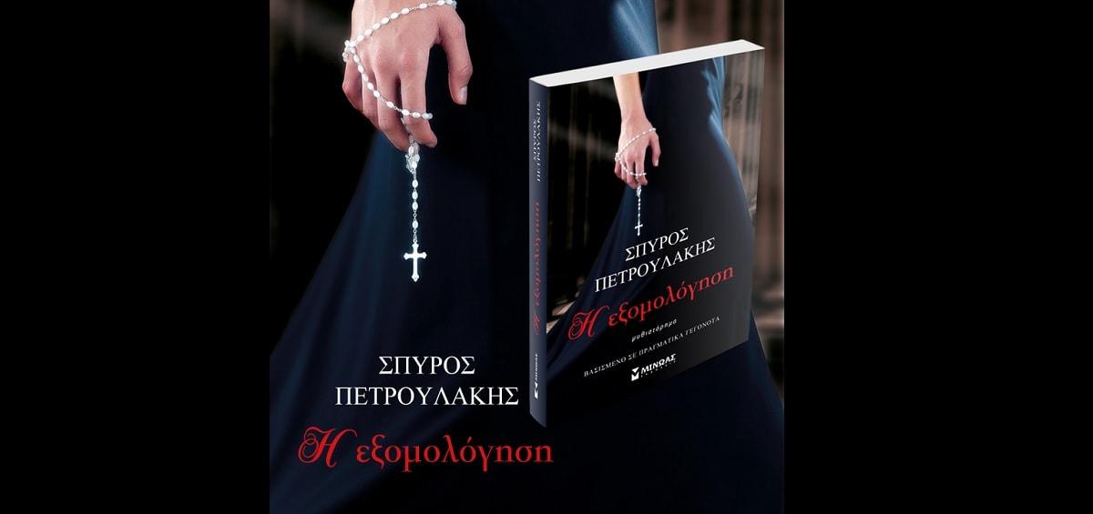 """""""Η εξομολόγηση"""": Οι 3 νικητές του βιβλίου του Σ. Πετρουλάκη"""